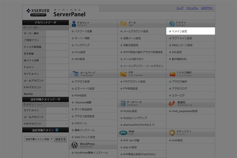 エックスサーバーのサーバーパネル画面