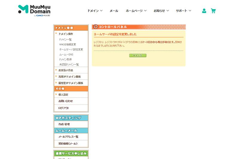ムームードメインのネームサーバー変更完了画面