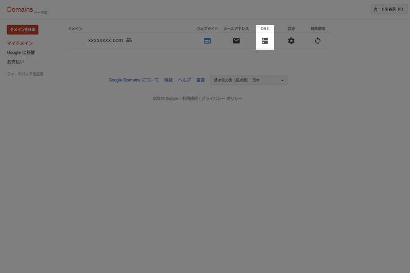 Google Domains コントロールパネル