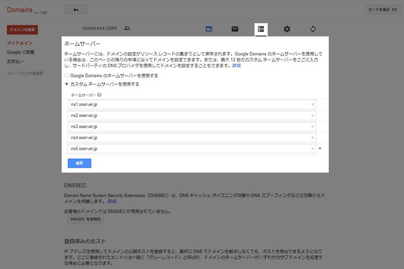 Google Domains ネームサーバー設定