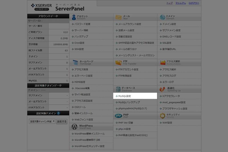 エックスサーバーMySQL設定