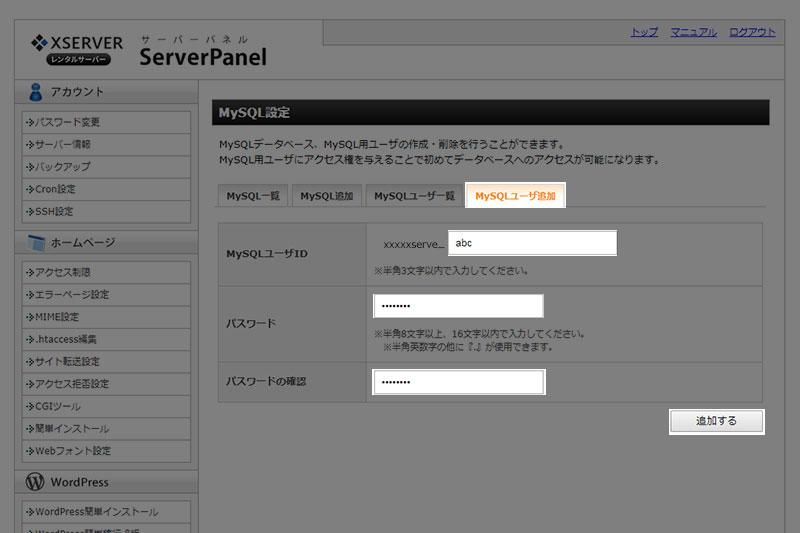 エックスサーバーMySQLユーザー追加
