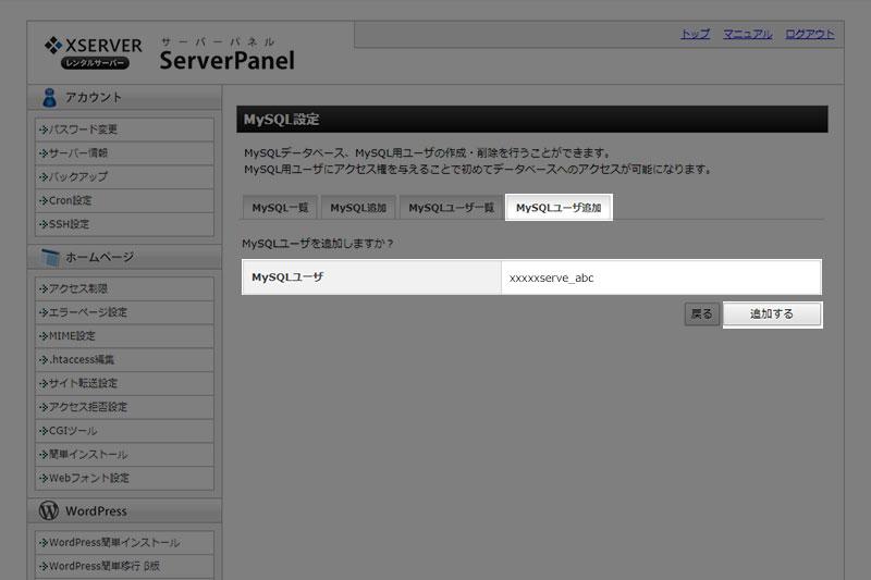 エックスサーバーMySQLユーザーの追加
