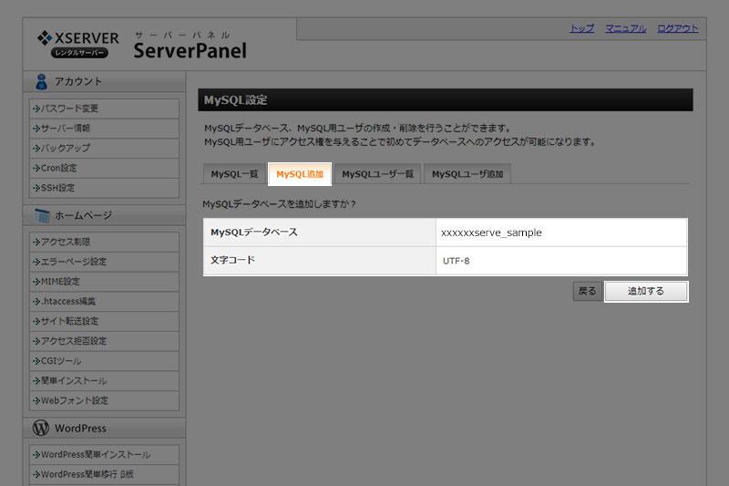 エックスサーバーMySQLの追加