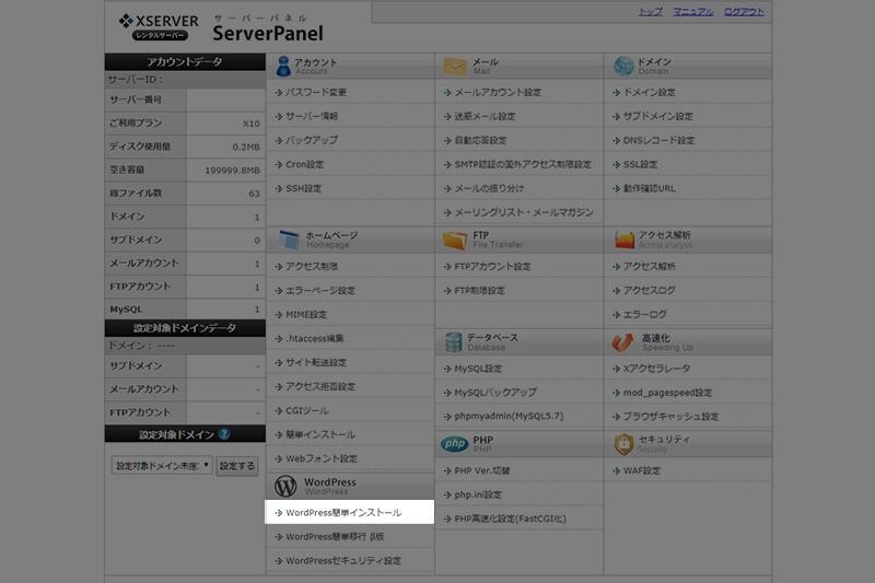 エックスサーバーのワードプレス簡単インストール