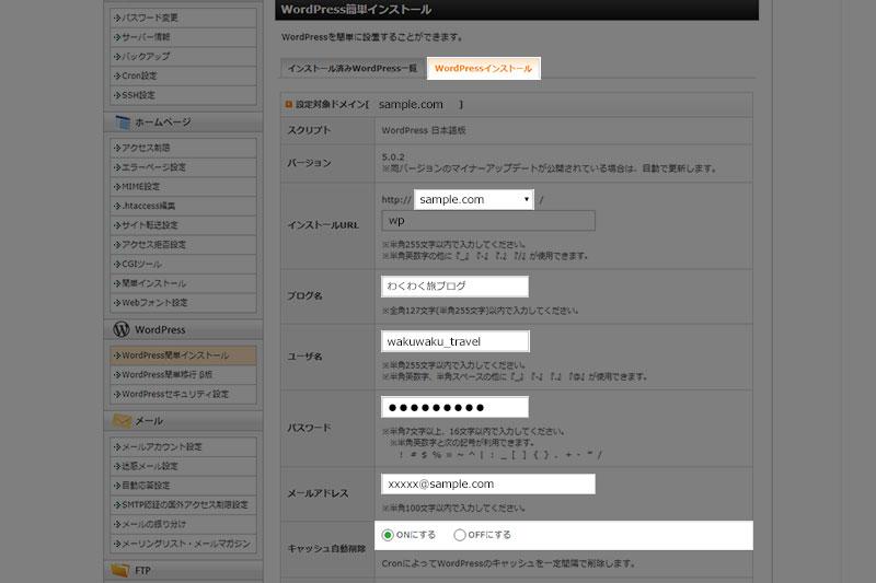 ワードプレスの簡単インストール入力画面