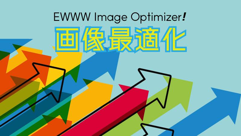 EWWW Image Optimizerse