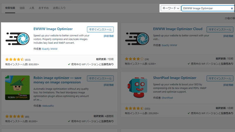 EWWW Image Optimizerインストール
