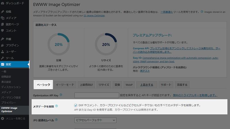 EWWW Image Optimizerseの基本設定