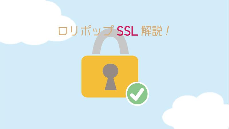 ロリポップ SSL
