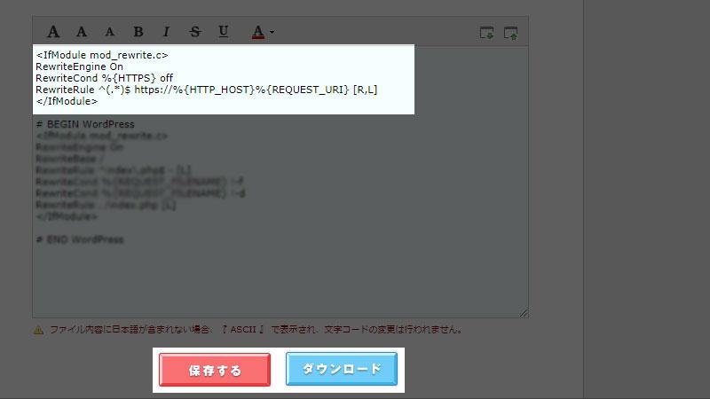 ロリポップ htaccess編集