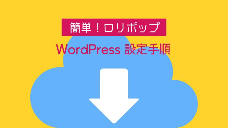 ロリポップ Wordpress設定手順
