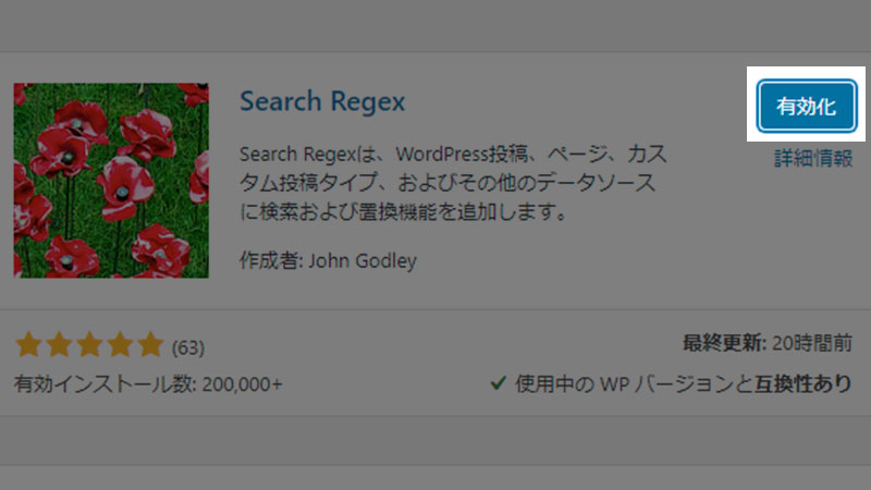 Search Regexインストール完了