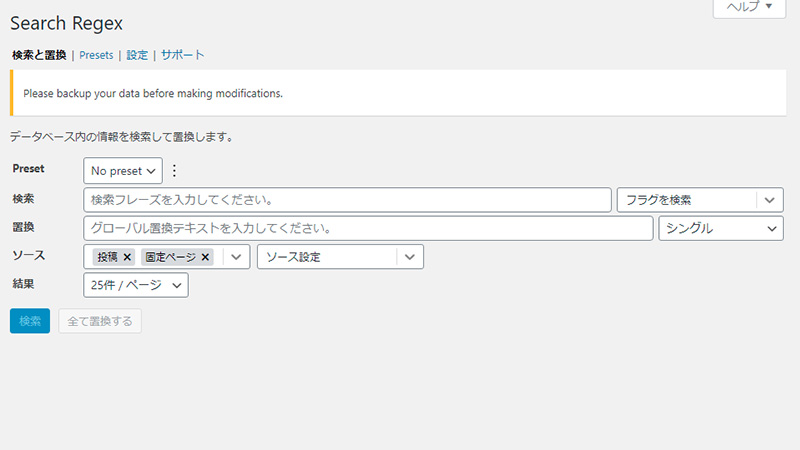 Search Regexの編集画面