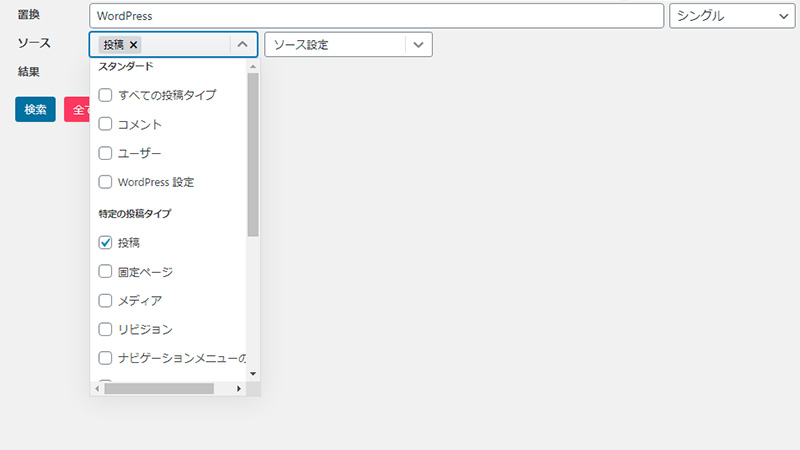 Search Regexのソース選択項目