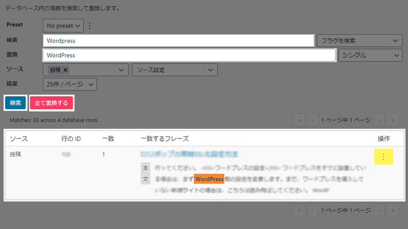 Search Regex 置換え実行