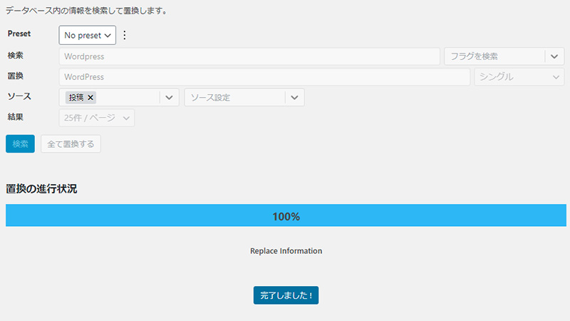 Search Regex 置換え完了画面
