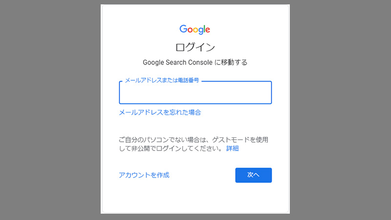 Google Search Consoleログイン画面
