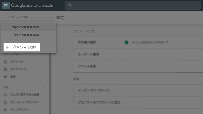 Google Search Consoleサイト追加登録
