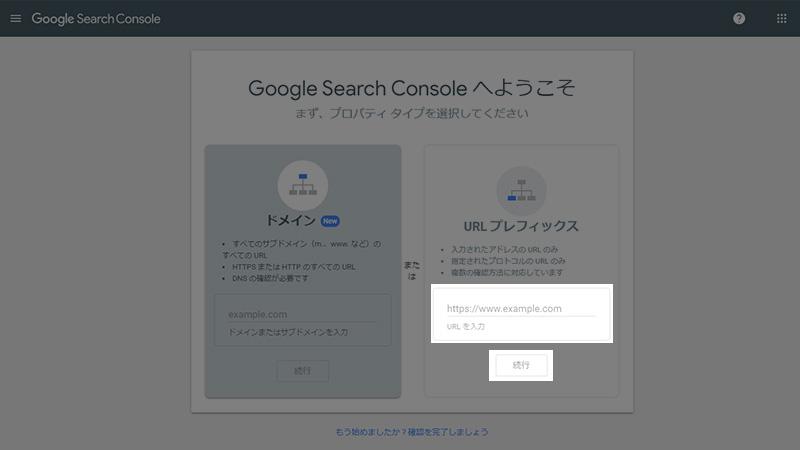Google Search Consoleサイト新規登録
