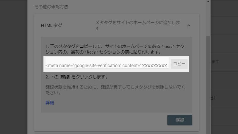 Google Search Console HTMLタグ